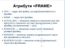 Атрибути SRC — задає ім'я файлу, що відображатиметься у фреймі; NAME — задає ...
