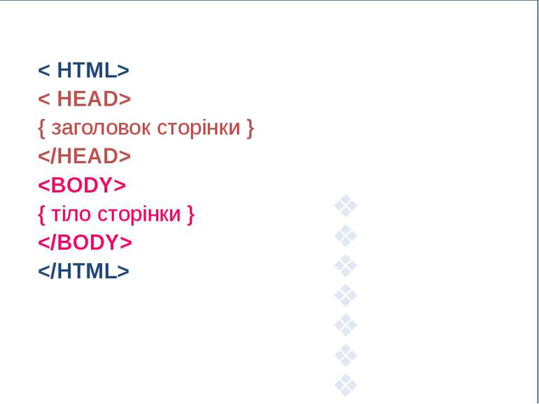 < HTML> < HEAD> { заголовок сторінки } { тіло сторінки }