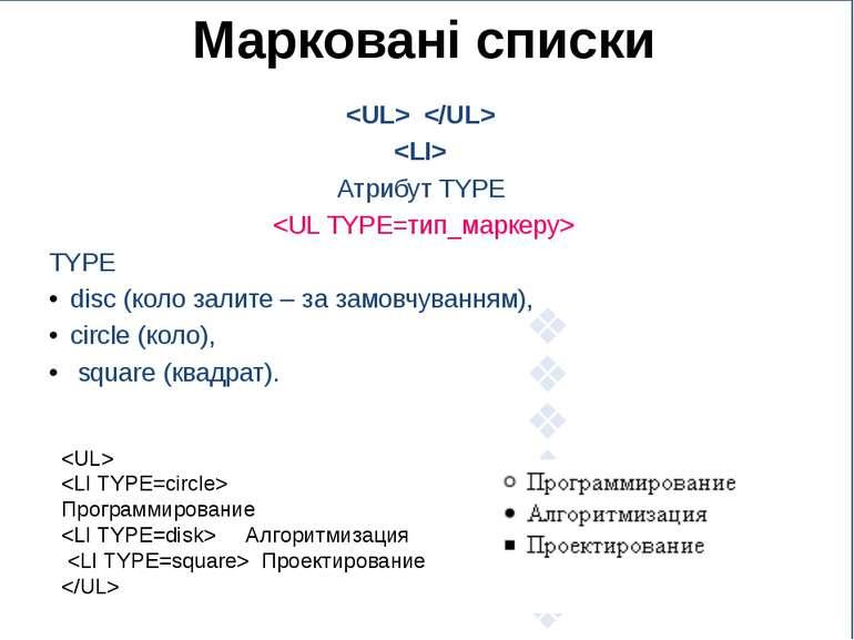 Марковані списки Атрибут TYPE TYPE disc (коло залите – за замовчуванням), cir...