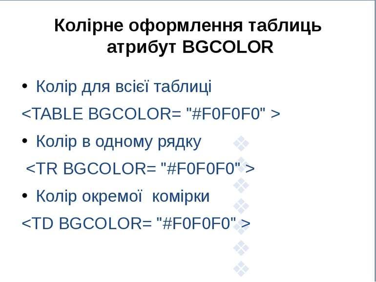 Колірне оформлення таблиць атрибут BGCOLOR Колір для всієї таблиці Колір в од...