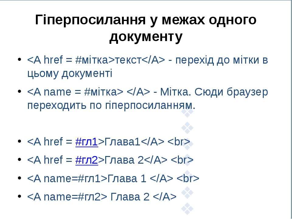 Гіперпосилання у межах одного документу текст - перехід до мітки в цьому доку...