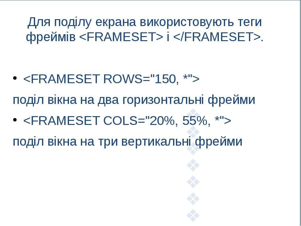 Для поділу екрана використовують теги фреймів і . поділ вікна на два горизонт...