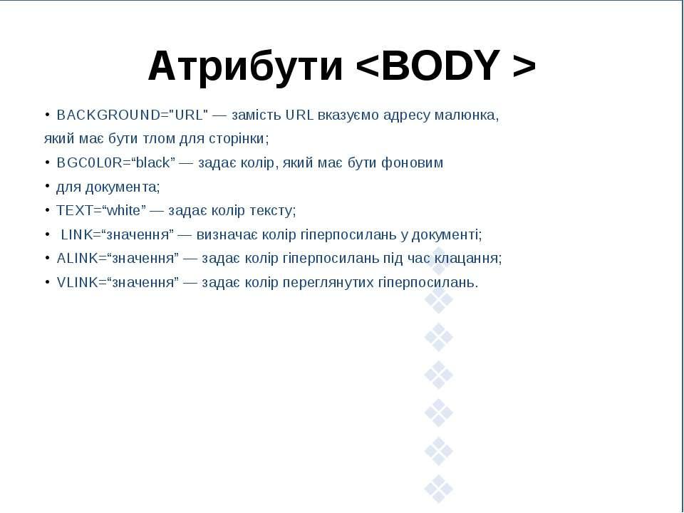 """Атрибути BACKGROUND=""""URL"""" — замість URL вказуємо адресу малюнка, який має бут..."""
