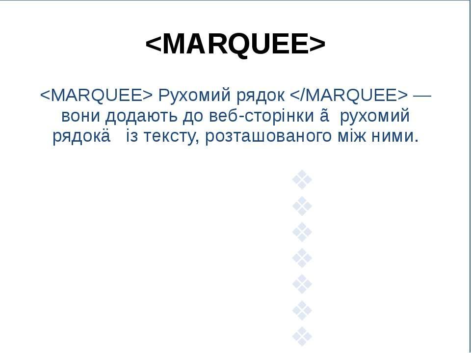Рухомий рядок — вони додають до веб-сторінки ≪рухомий рядок≫ із тексту, розта...