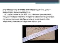 Історія баз даних у вузькому аспекті розглядає бази даних у традиційному (суч...