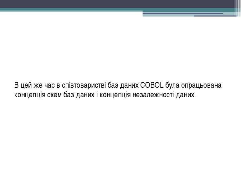 В цей же час в співтоваристві баз даних COBOL була опрацьована концепція схем...