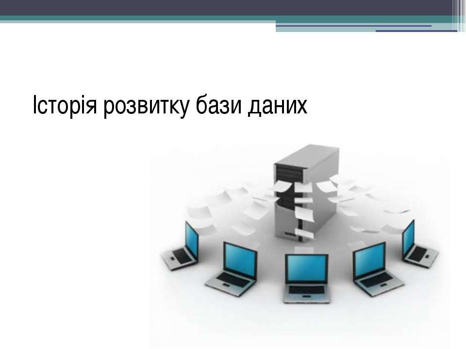 Історія розвитку бази даних