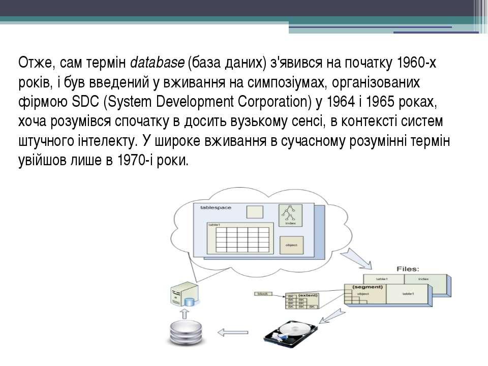 Отже, сам термін database (база даних) з'явився на початку 1960-х років, і бу...