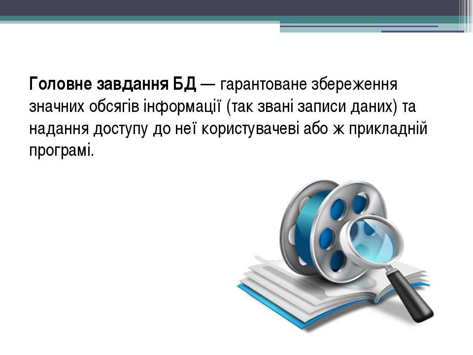 Головне завдання БД— гарантоване збереження значних обсягів інформації (так ...