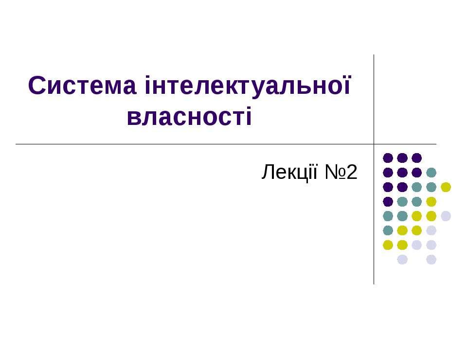 Система інтелектуальної власності Лекції №2