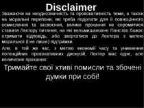 Disclaimer Зважаючи на неоднозначність та провокативність теми, а також на мо...