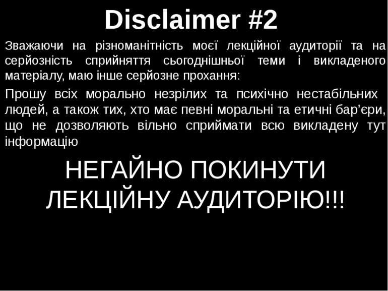 Disclaimer #2 Зважаючи на різноманітність моєї лекційної аудиторії та на серй...