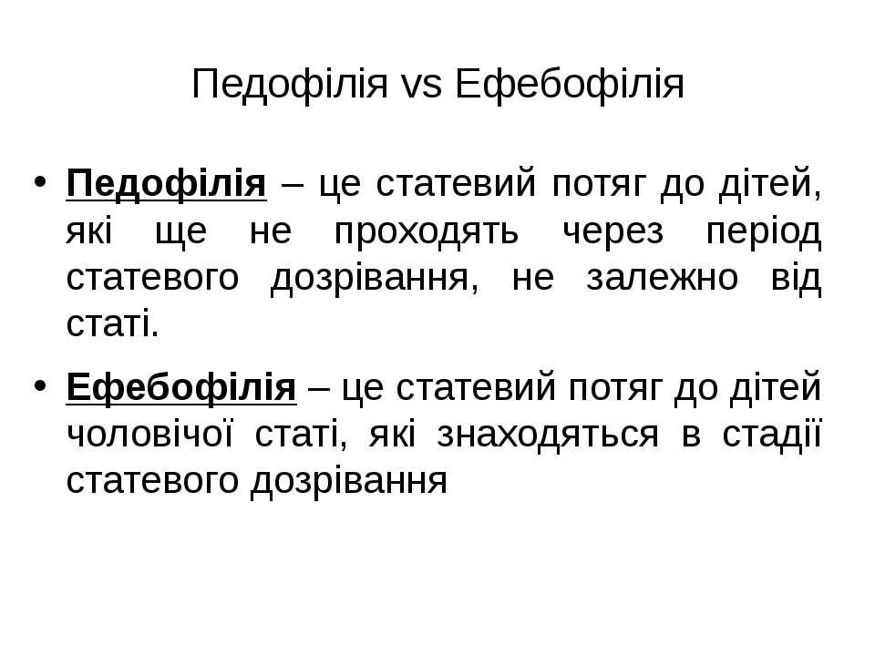 Педофілія vs Ефебофілія Педофілія – це статевий потяг до дітей, які ще не про...