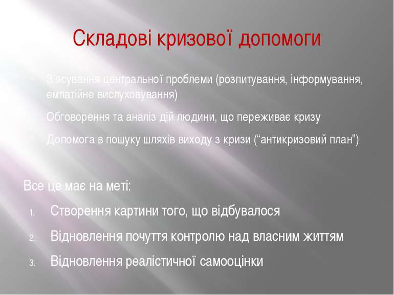 Складові кризової допомоги З'ясування центральної проблеми (розпитування, інф...