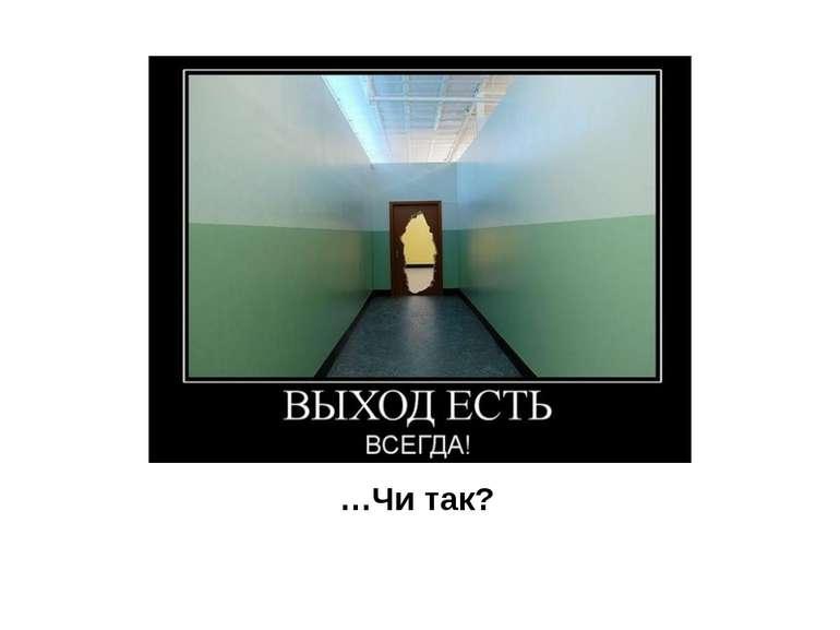 …Чи так?