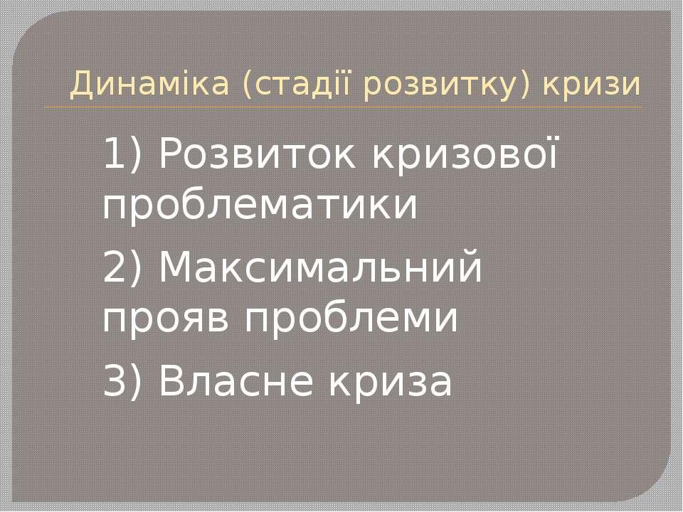 Динаміка (стадії розвитку) кризи 1) Розвиток кризової проблематики 2) Максима...