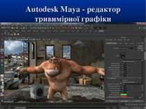 Autodesk Maya - редактор тривимірної графіки