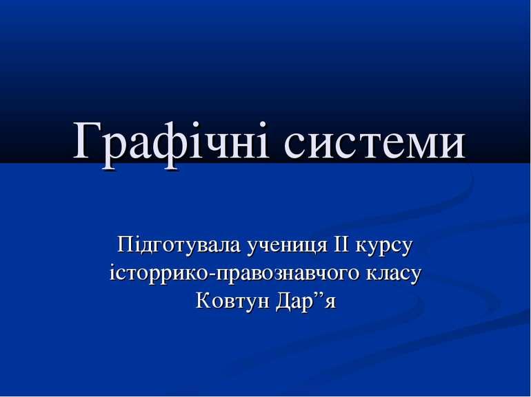 Графічні системи Підготувала учениця ІІ курсу історрико-правознавчого класу К...