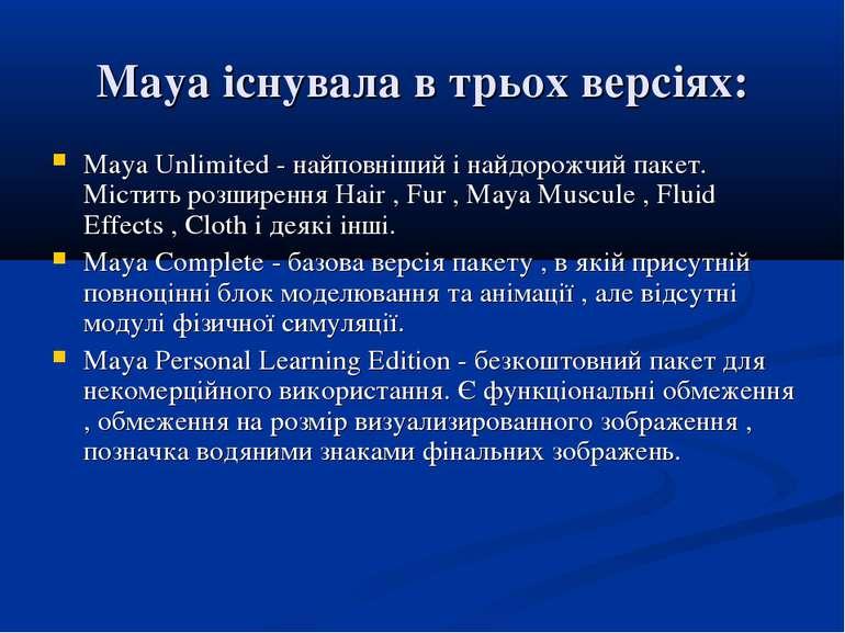 Maya існувала в трьох версіях: Maya Unlimited - найповніший і найдорожчий пак...