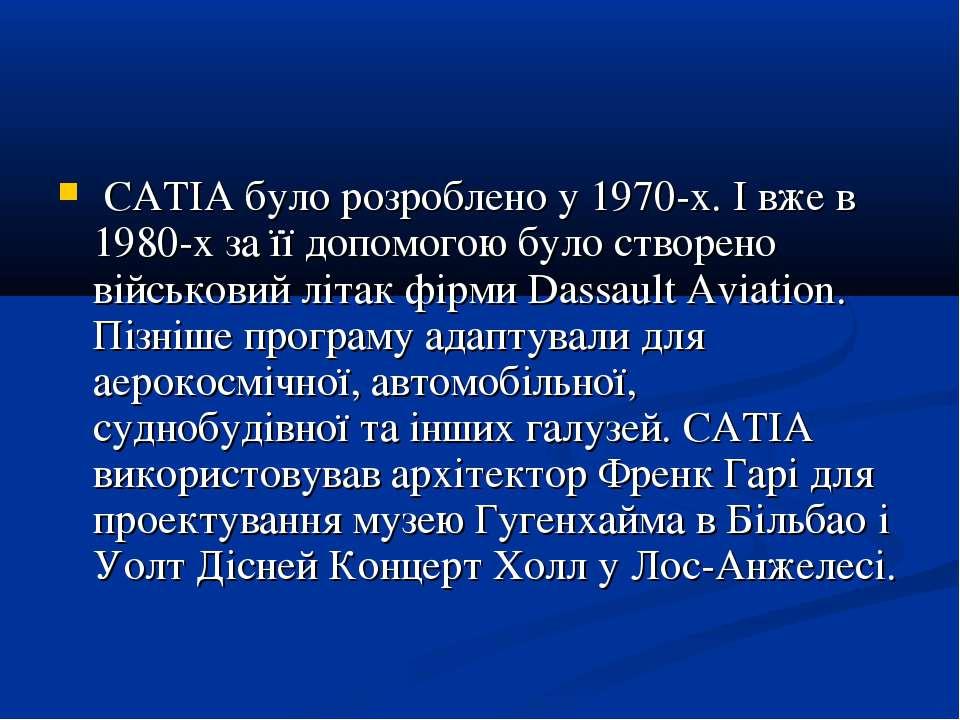 CATIA було розроблено у 1970-х. І вже в 1980-х за її допомогою було створено...