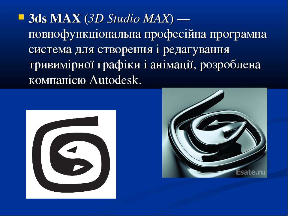 3ds MAX(3D Studio MAX)— повнофункціональна професійна програмна система для...