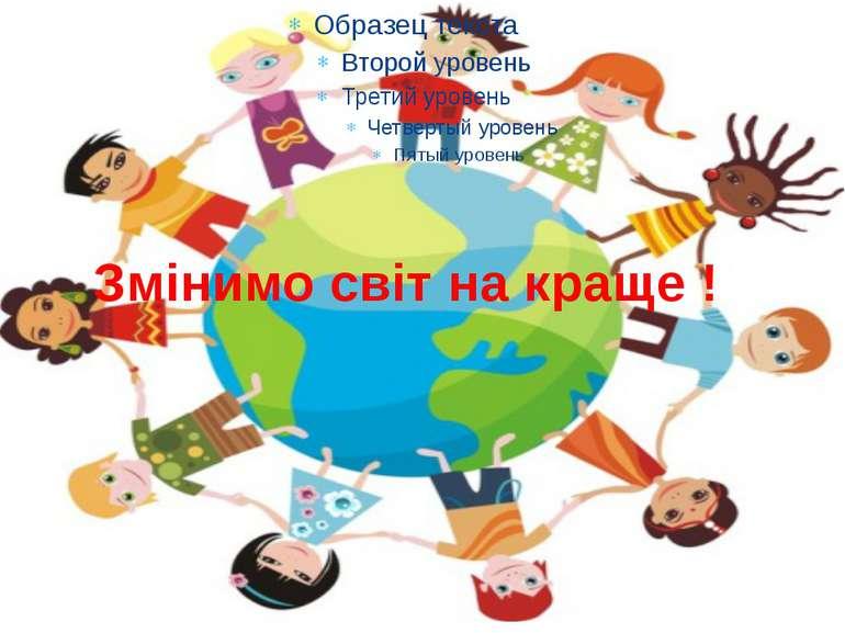 Змінимо світ на краще !