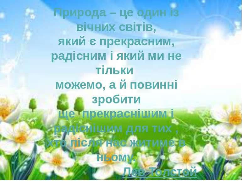 «Природа-це один із вічних світів, який є прекрасним, радісним і який ми не т...