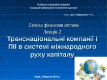 Лекція 2 Транснаціональні компанії і ПІІ в системі міжнародного руху капіталу...