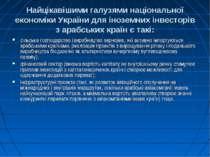 Найцікавішими галузями національної економіки України для іноземних інвесторі...