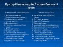 Критерії інвестиційної привабливості країн