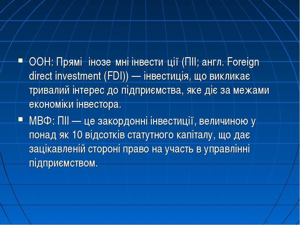 ООН: Прямі інозе мні інвести ції (ПІІ; англ. Foreign direct investment (FDI))...
