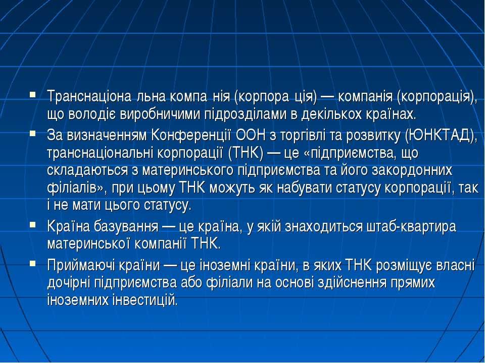 Транснаціона льна компа нія (корпора ція) — компанія (корпорація), що володіє...