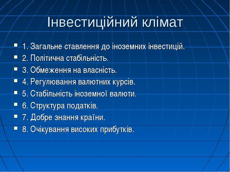 Інвестиційний клімат 1. Загальне ставлення до іноземних інвестицій. 2. Політи...