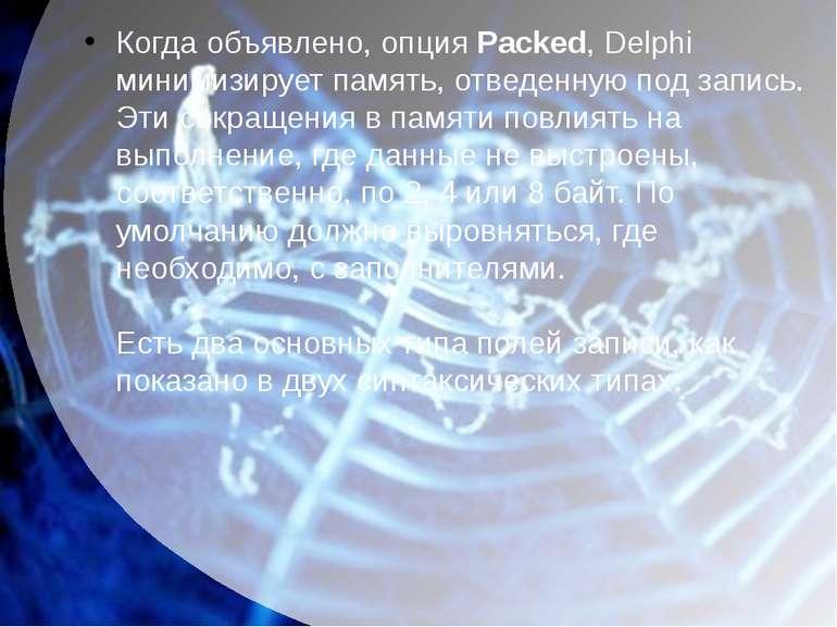 Когда объявлено, опцияPacked, Delphi минимизирует память, отведенную под зап...