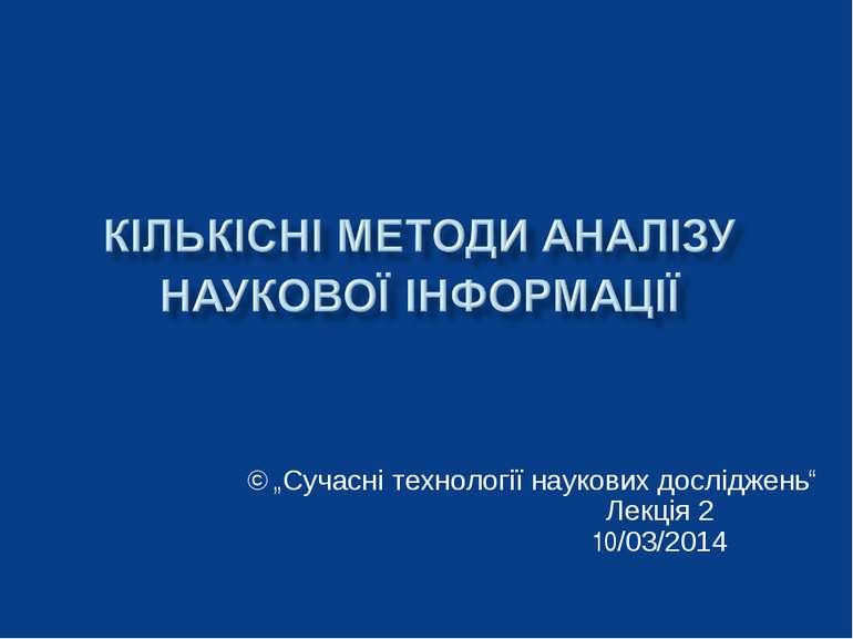 """© """"Сучасні технології наукових досліджень"""" Лекція 2 10/03/2014"""