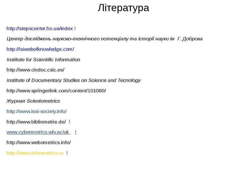Література http://stepscenter.ho.ua/index ! Центрдосліджень науково-технічно...