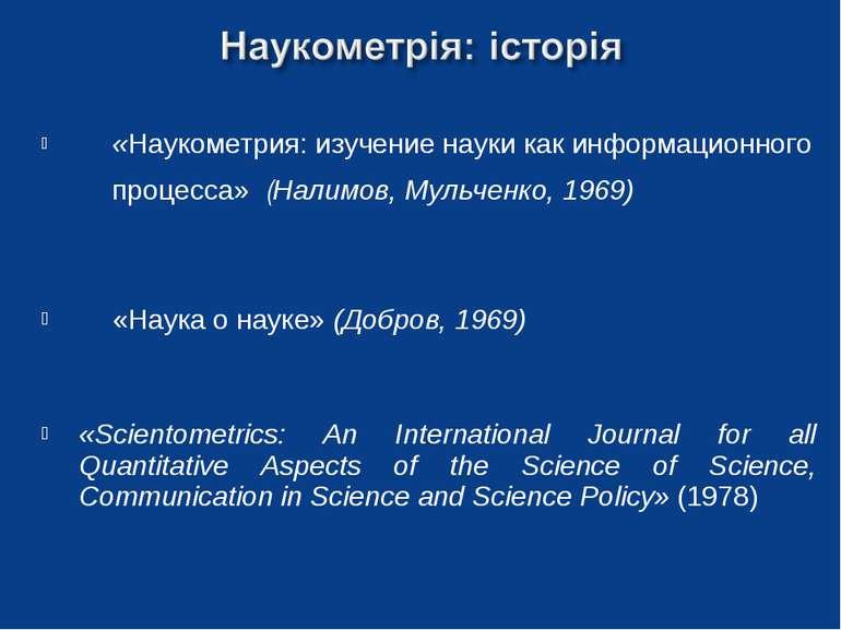 «Наукометрия: изучение науки как информационного процесса» (Налимов, Мульченк...