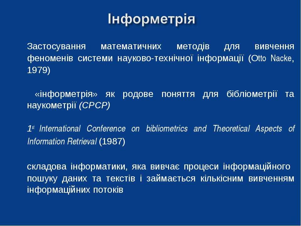 Застосування математичних методів для вивчення феноменів системи науково-техн...