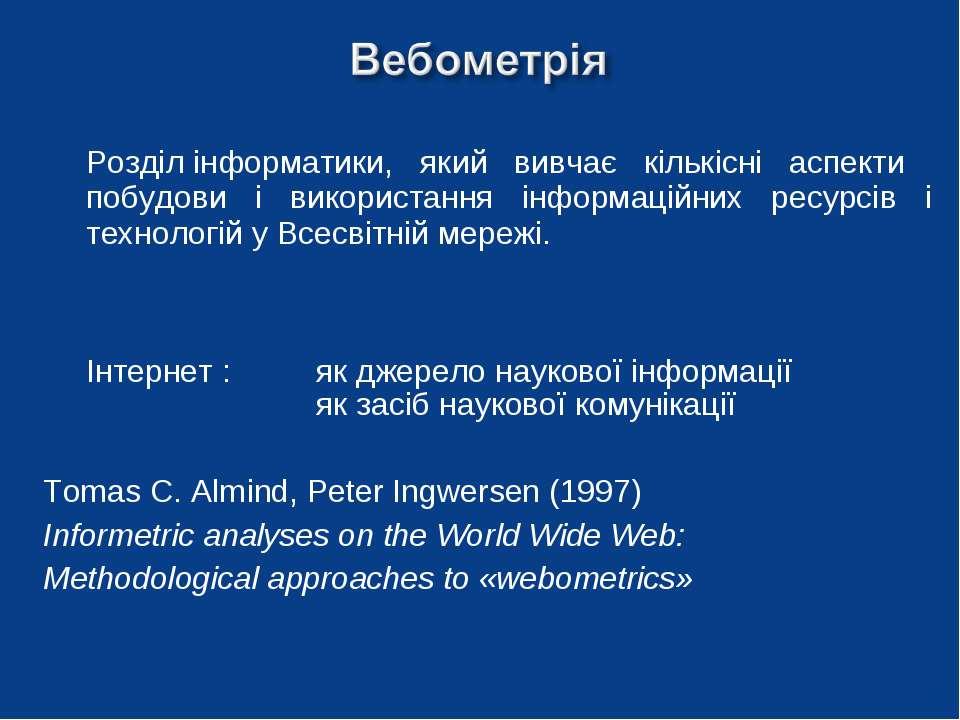 Розділінформатики, який вивчає кількісні аспекти побудови і використання інф...