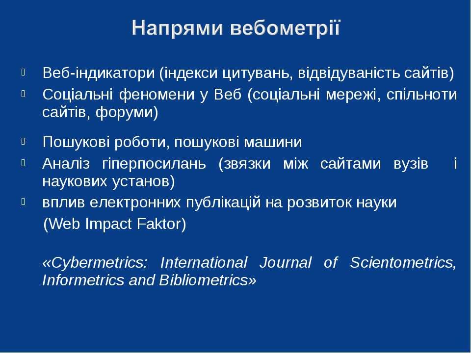 Веб-індикатори (індекси цитувань, відвідуваність сайтів) Соціальні феномени у...