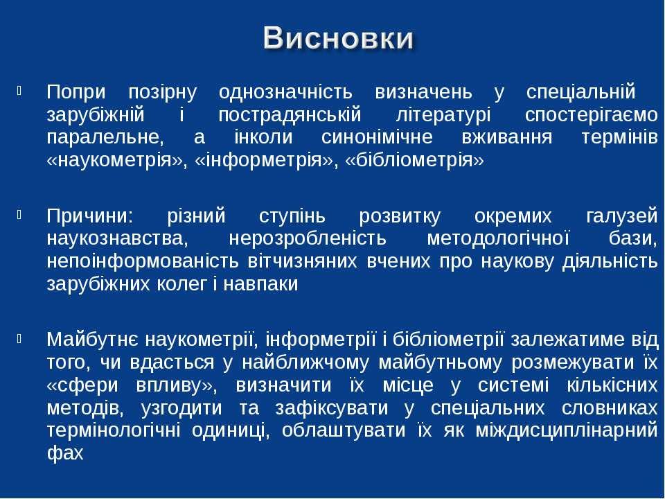 Попри позірну однозначність визначень у спеціальній зарубіжній і пострадянськ...