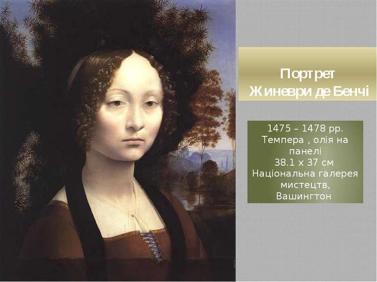 Портрет Жиневри де Бенчі 1475 – 1478 рр. Темпера , олія на панелі 38.1 x 37 с...