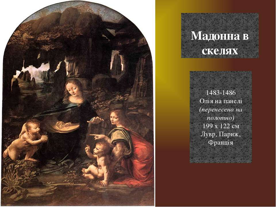 Мадонна в скелях 1483-1486 Олія на панелі (перенесено на полотно) 199 x 122 с...