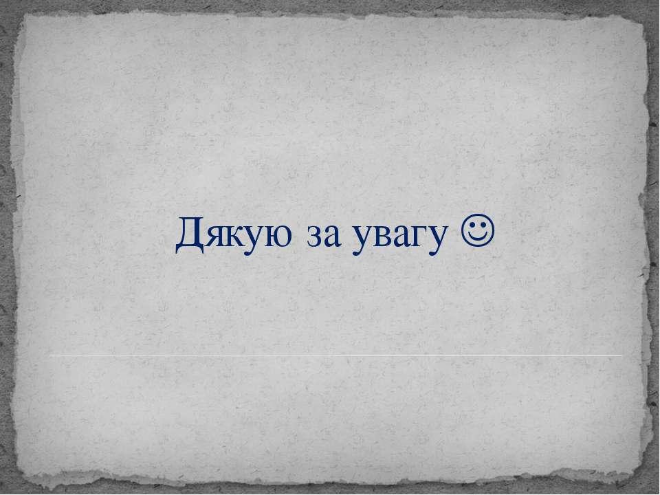 Дякую за увагу