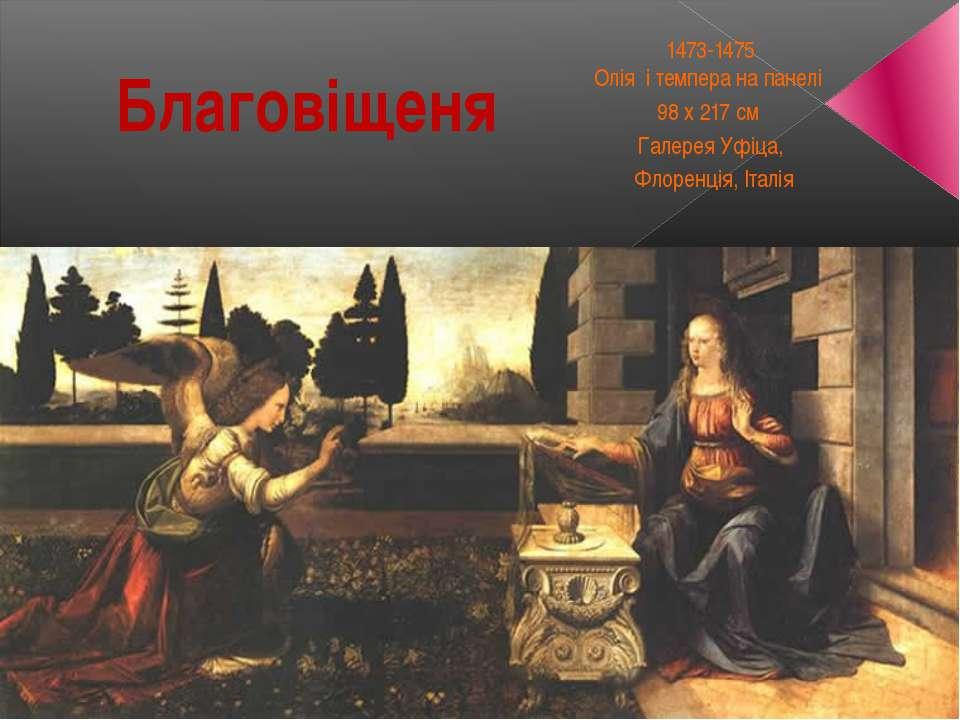 Благовіщеня 1473-1475 Олія і темпера на панелі 98 x 217 см Галерея Уфіца, Фло...
