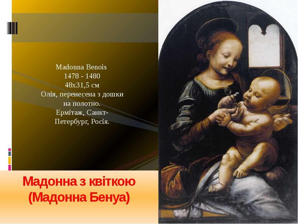 Madonna Benois 1478 - 1480 48х31,5 см Олія, перенесена з дошки на полотно. Ер...