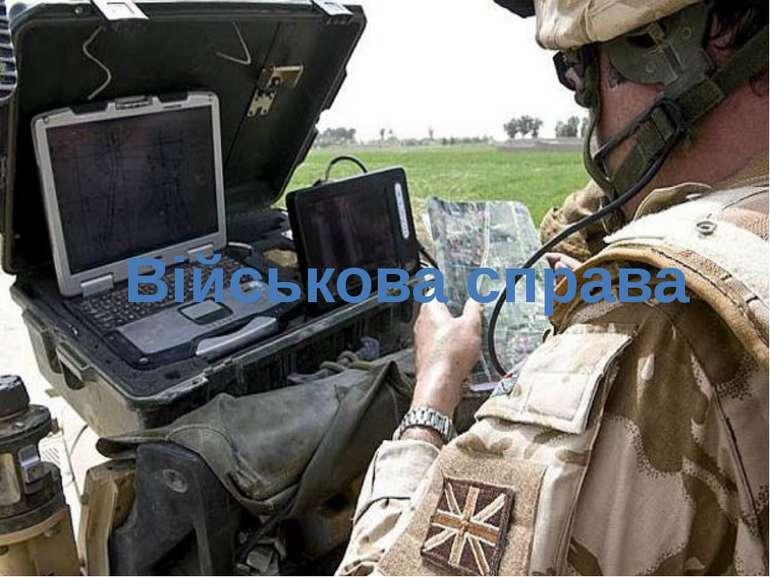 Військова справа