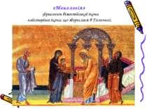 «Менологія» фрагмент візантійської ікони найстаріша ікона, що збереглася в Га...