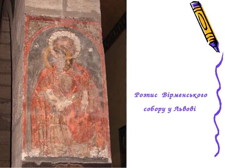 Розпис Вірменського собору у Львові