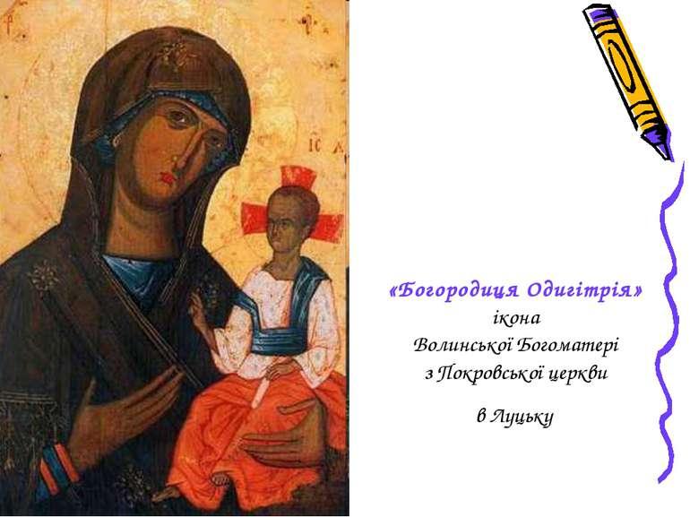 «Богородиця Одигітрія» ікона Волинської Богоматері з Покровської церкви в Луцьку